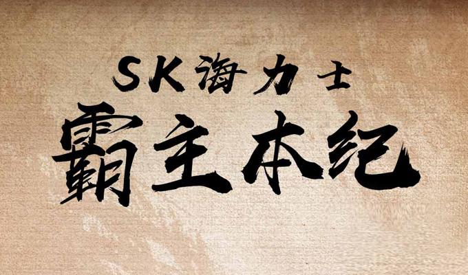 SK海力士霸主本纪