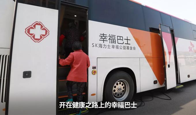 开在健康之路上的幸福巴士