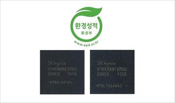 SK海力士_环保产品认证