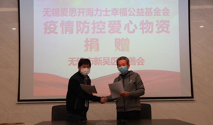 无锡SK海力士幸福公益资金会(SKHPIF)向当地社区捐赠疫情防控物资