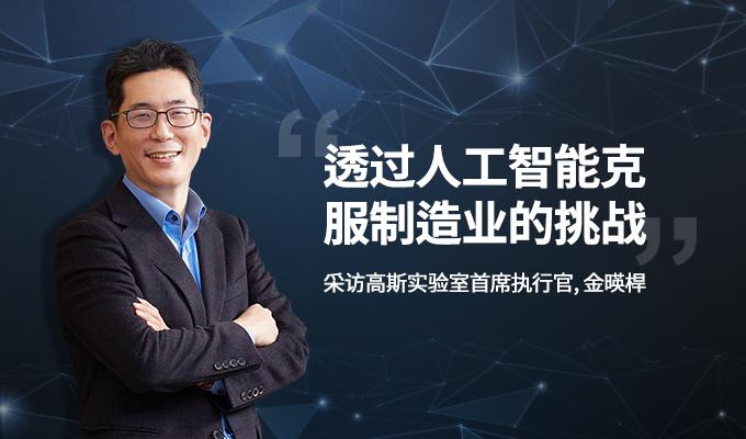 """高斯实验室公司首席执行官金暎桿(Young-Han Kim)先生专访: """"通过人工智能克服制造业面临的挑战"""""""