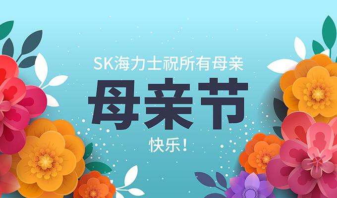 母亲节特辑:做SK海力士的上班族妈妈是什么体验?