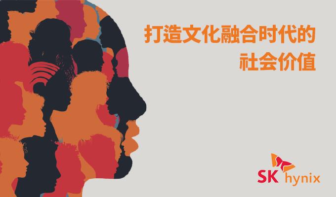 SK海力士的文化历程:打造文化融合时代的社会价值