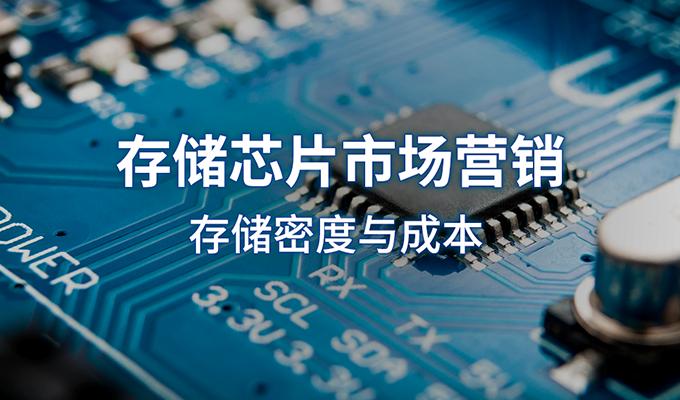存储芯片市场营销:存储密度与成本