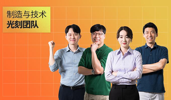 光刻技术团队:在晶圆上刻画超大规模电路